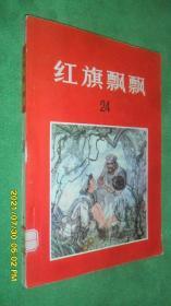 红旗飘飘(24集)  馆藏 好品