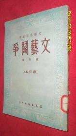 文艺思想丛书:文艺斗争(增订本)好品