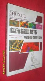 临床输血技术与质量管理指南(库存书)