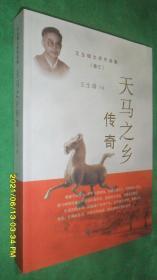 天马之乡传奇 王生瑞文学作品集(卷三)