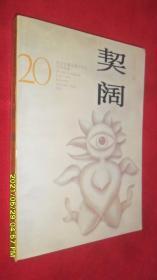 20世纪台港及海外华人文学经典:契阔(本书收入《露西亚之恋》、《北极风情画》、《塔里的女人》、《契阔》等5部小说)