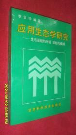应用生态学研究—生态系统的分析、调控与模拟(近全品,库存书)