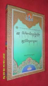 藏文化种类要点概述(藏文)群珠·罗藏达杰 著