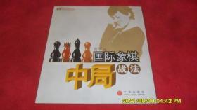 国际象棋中局战法