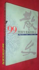 中国年度最佳散文 99