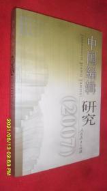 中国编辑研究(2007)