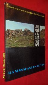 马啣山混合岩