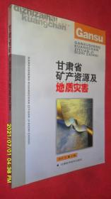 甘肃省矿产资源及地质灾害