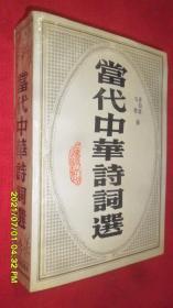 当代中华诗词选(1989年1版1印)库存书
