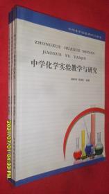 中学化学实验教学与研究