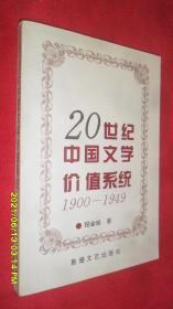 20世纪中国文学价值系统(1900-1949)签赠本