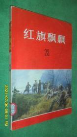红旗飘飘(23集) 馆藏 好品
