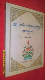 格西·益希旺秋文集(第一卷)(藏文)
