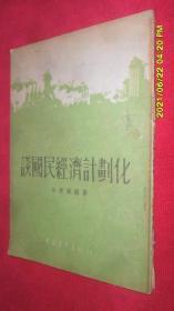 谈国民经济计划化(54年版)