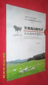 甘肃高山细毛羊生态高效养殖技术