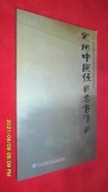 实用中医经典名方手册