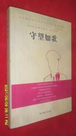 甘肃省公安文化系列丛书:守望如歌