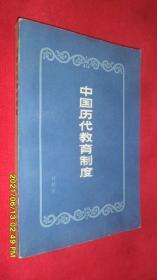 中国历代教育制度