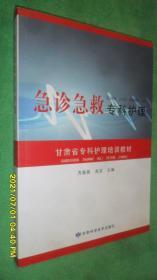 急诊急救专科护理(甘肃省专科护理培训教材)
