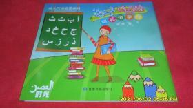 幼儿阿语启蒙教材—阿拉伯字母