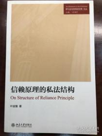 【正版】罗马法与共同法文库:信赖原理的私法结构