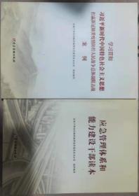 学习贯彻 新时代中国特色社会主义思想 打赢新冠肺炎疫情防控人民战争总体战阻击战案例