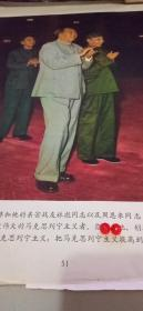 少见文革伟大领袖毛主席和林彪及周总理在一起宣传画(51)