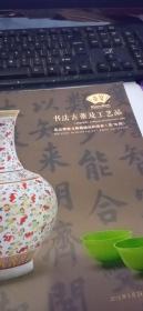 2015年书法古董及工艺品北京荣寶文物艺术品拍賣合會(第78期)