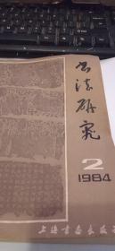 1984年第2期书法研究
