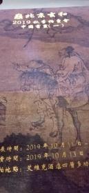 2019年北京玄和秋季拍賣會~中国書畫(一)