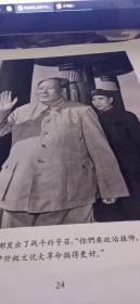 少见文革毛主席向革命干部发出战斗的号召宣传画(24)[带毛林像]