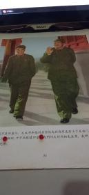 少见文革东风万里传喜讯,毛主席和林彪登上了天安门。宣传画(35)