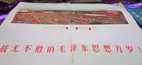 少见文革战无不胜的毛泽东思想万岁﹗宣传画(44)