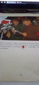 少见文革林彪像宣传画(46)