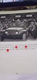 """少见文革""""毛主席来了!毛主席来了!""""伟大的统帅毛主席和林彪到我们中间来了!宣传画(48)"""