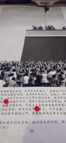 少见文革毛主席,我们永远永远把您的教导铭記心中,更高地举起毛泽东思想的伟大红旗,誓将无产阶级文化大革命进行到底!宣传画(56)(带毛林像)