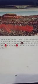 """少见文革""""虎踞龙盘今胜昔,天翻地覆概而慷。""""看,无产阶级革命派集合在毛泽东思想的红旗下宣传画(54)"""