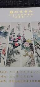 2019年北京玄和秋季拍賣會中国書畫(二)