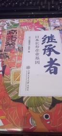 继承者~日本长寿企业基因[塑封全新的]