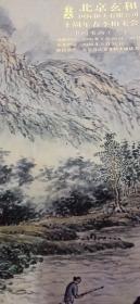 2016北京玄和十周春季拍卖会~中国书画(三)
