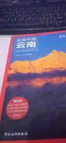 走遍中国—云南