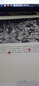 少见文革毛主席来到我们中间,伟大领袖的心和我们紧紧相连。宣传画(47)(带毛林像)