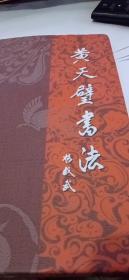 黄天璧書法(签名本)