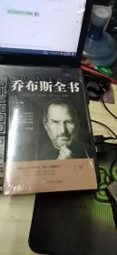 乔布斯全书【未拆封】