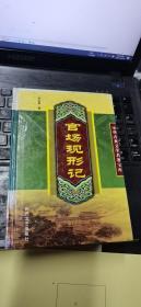 官场现形记【下】——中国古典小说名著普及版书系