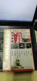 中国近代历史大事详解:经济革命1953年—1960 年