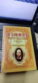 莎士比亚全集(八)传奇剧