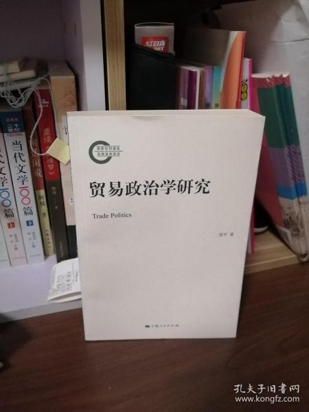 贸易政治学研究