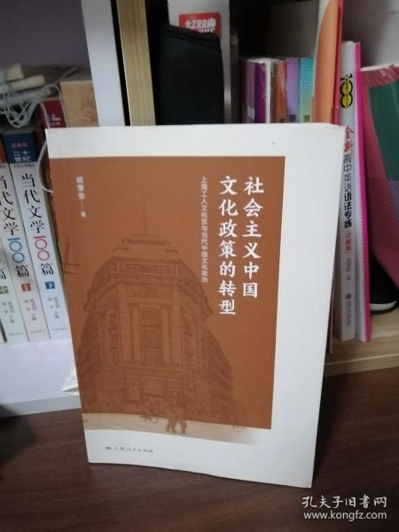 社会主义中国文化政策的转型:上海工人文化宫与当代中国文化政治