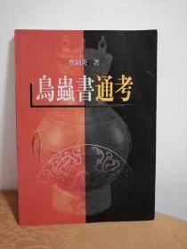 鸟虫书通考(正版,全新)